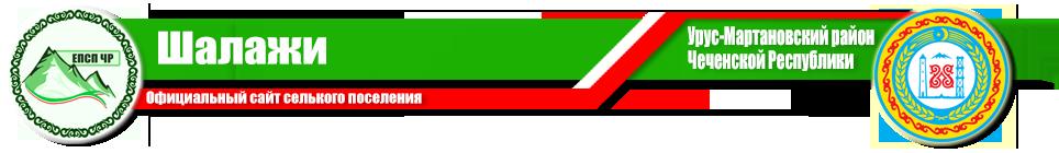 Шалажи | Администрация Урус-Мартановского района ЧР